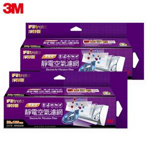 【3M】淨呼吸靜電空氣濾網-專業級捲筒式(2入組)