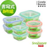 Snapware 康寧密扣 細緻精巧耐熱玻璃保鮮盒8入組-H01