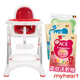【myheart】 折疊式兒童安全餐椅 (送ACE軟糖240g*3包) 八色可選