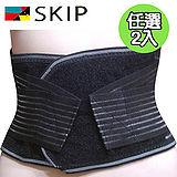 【SKIP四季織】竹炭遠紅外線、負離子磁石護腰(深灰)★2入
