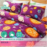 【eyah宜雅】歐系加厚純棉雙人四件式被套床包組-LV外星探險-紫