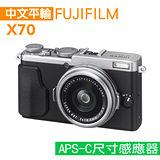 FUJIFILM X70 輕便數位相機*(中文平輸)-送SD64G-C10記憶卡+專屬鋰電池+單眼相機包+專屬拭鏡筆+減壓背帶+讀卡機+清潔組+保護貼