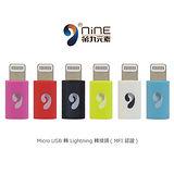 9NiNE Micro USB 轉 Lightning 轉接頭(MFI認證)