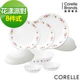 CORELLE 康寧花漾派對8件式餐盤組-H02