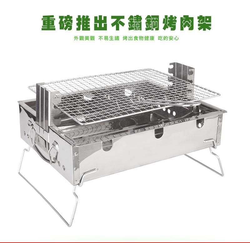 可調式不鏽鋼烤肉架超值組