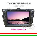 【ALTIS專用汽車音響】8吋觸控螢幕多媒體專用主機 含安裝再送衛星導航(2008-2013年後車款)