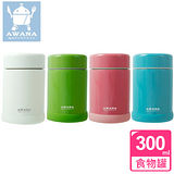 【AWANA】馬卡龍不鏽鋼#304真空保溫燜燒杯食物罐(300ml)