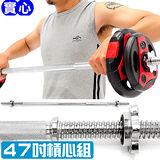 47吋管徑2.5CM電鍍長槓心(包含鎖頭)C113-013 槓鈴桿啞鈴桿槓片桿長桿心.重力舉重量訓練.運動健身器材