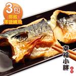 【幸福小胖】挪威薄鹽鯖魚3包(210g/包)