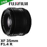 FUJIFILM XF 35mm F1.4 R (公司貨).-送大吹球清潔組+52UV保護鏡