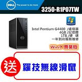 DELL戴爾 3250-R1P07TW (G4400) W7專業版 桌上型電腦 滿額領卷折 /加碼再送羅技無線滑鼠