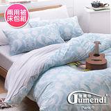 【法國Jumendi-藍天國度】台灣製活性柔絲絨雙人四件式兩用被床包組