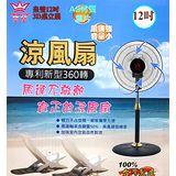 皇瑩 12吋極致涼風扇 HY-1217R 超值兩入組