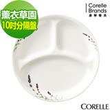 (任選) CORELLE 康寧薰衣草園10吋分隔盤
