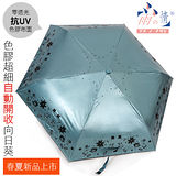 色膠不透光自動開收傘 - 向日葵【灰綠色】 抗UV/遮陽傘 - 台灣雨之情