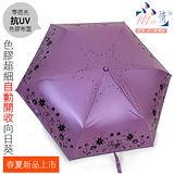 色膠不透光自動開收傘 - 向日葵【葡萄紫】 抗UV/遮陽傘 - 台灣雨之情
