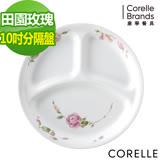 (任選) CORELLE 康寧田園玫瑰10吋分隔盤