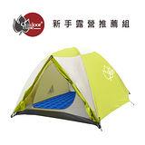 【OutdoorBase】新手露營推薦組-快搭式速立帳篷/充氣床L號-21164+24127