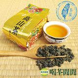 【喝茶閒閒】台灣精選-凍頂焙香烏龍茶(150公克*1包)