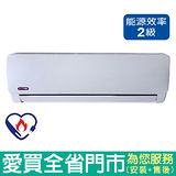 松立分離式冷氣7-9坪CI-506K/CO-506K 含配送到府+標準安裝