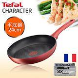 Tefal法國特福 頂級御廚系列24CM不沾平底鍋(電磁爐適用) C6820472