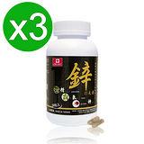 【DR.JOU 】鋅元素 (550mg/90粒/瓶 三件組/裸瓶)