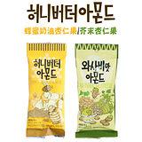 韓國 Toms Gilim 芥末杏仁果/蜂蜜奶油杏仁果 35g