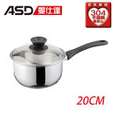 ASD #304不鏽鋼單把湯鍋(20cm)