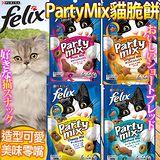 日本PURINA普瑞納》PartyMix貓脆餅系列貓零食多種口味60g*4包