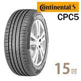 【德國馬牌】CPC5均衡安全輪胎195/65/15 送專業安裝定位(適用Wish、Mazda5等車款)
