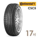 【德國馬牌】CSC5均衡安全輪胎215/45/17 送專業安裝定位(適用Honda、Lexus等車型)