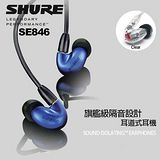 SHURE SE846 三音路四單體 頂級隔音設計 耳道式耳機