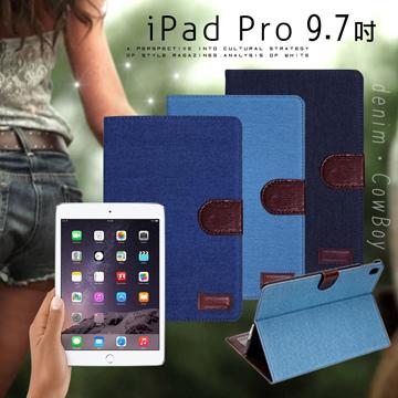 VXTRA for Apple iPad Pro 9.7吋 率性牛仔 超薄支架保護套