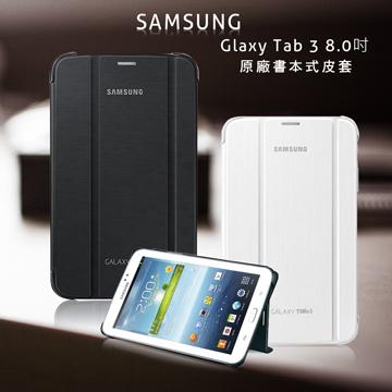 Samsung GALAXY Tab3 8.0 T3100 / T3110 原廠書本式皮套(公司貨)