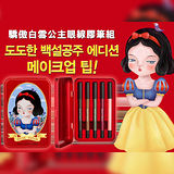 韓國 BEAUTY PEOPLE 驕傲白雪公主眼線膠筆組 (5色入)