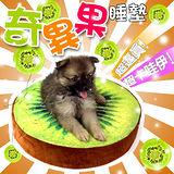 【寵物大本營】寵物水果睡墊(奇異果)