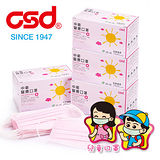 【中衛CSD】兒童醫用口罩3盒(50入/盒)-粉紅色