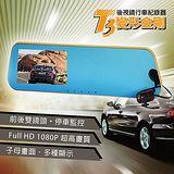 【變形金剛】T3前後雙鏡防眩行車紀錄器4.3吋1080藍光鏡面140度G-Sensor停車監控(贈送)16G卡+收納包+汽車充電組+HP車用精品+收納網+香氛