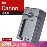 Kamera 隨身充電器 for Canon LP-E17 (EXM 088)