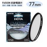 HOYA FUSION PROTECTOR 抗靜電 抗油污 超高透光率 保護鏡 77mm(77,公司貨)