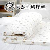 名流寢飾 Jenny Silk 100%純天然乳膠床墊7.5cm -標準雙人
