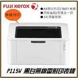 【FujiXerox】Docu Print P115W 黑白無線雷射印表機