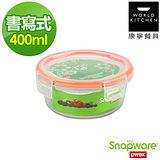 康寧 密扣玻璃保鮮盒-圓(400ml)