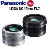 PANASONIC LEICA 萊卡 DG 15mm F1.7 大光圈定焦鏡 (公司貨) -送UV保護鏡+PANASONIC 多功能原廠腰包 送完為止