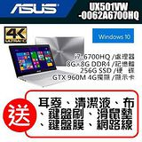 ASUS UX501VW-0052A6700HQ i7-6700 256G SSD 4G獨顯 頂級效能4K筆電 加碼送七大好禮 (滿額領卷折)