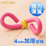 【好吉康Well Come】極致曲線夾腿器(超厚泡棉加粗、強力彈簧、台灣製造)