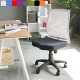 《Peachy life》無扶手厚坐墊曲線透氣網布辦公椅/電腦椅(8色可選)
