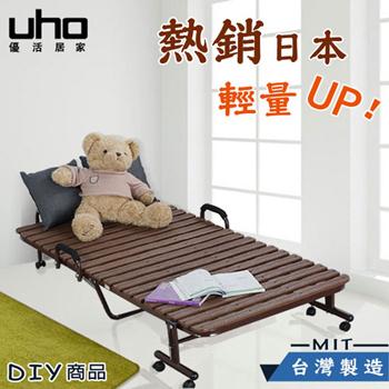UHO【久澤木柞】DIY暢銷款輕量收納 折疊床(黑色)