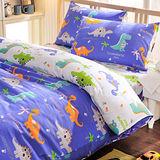 義大利Fancy Belle《恐龍世界》單人三件式防蹣抗菌舖棉兩用被床包組