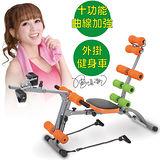 【健身大師】十功能曲線運動機(健身車版本)